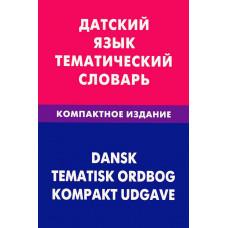 Датский язык. Тематический словарь. Компактное издание. 10000 слов. Живой язык