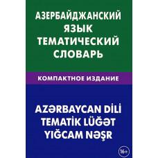Азербайджанский язык. Тематический словарь. Компактное издание. Аскеров. Живой Язык