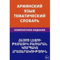 Армянский язык. Тематический словарь. Компактное издание. Саакян. Живой Язык