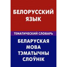 Белорусский язык. Тематический словарь. 20000 слов и предложений. Живой язык
