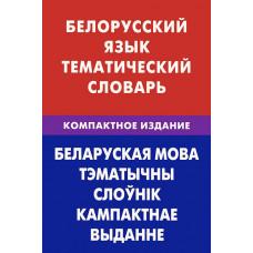 Белорусский язык.Тематический словарь. Компактное издание.10000 слов. Живой язык