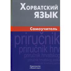 Хорватский язык. Самоучитель. Калинин. Живой язык