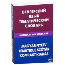 Венгерский язык. Тематический словарь. Компактное издание. Живой язык