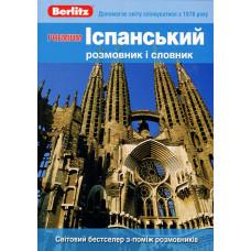 Іспанський розмовник і словник Premium Berlitz