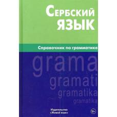 Сербский язык. Справочник по грамматике. Живой язык