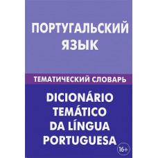 Португальский язык. Тематический словарь. Живой язык