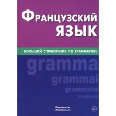 Французский язык. Большой справочник по грамматике. Живой язык