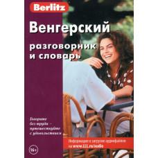Венгерский разговорник и словарь Berlitz
