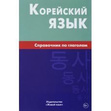 Корейский язык. Справочник по глаголам. Живой язык