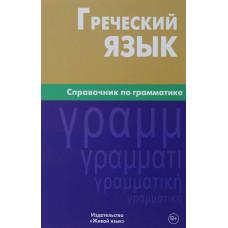 Греческий язык. Справочник по грамматике. Тресорукова. Живой язык