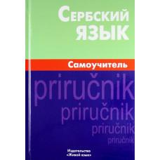 Сербский язык. Самоучитель. Чарский. Живой Язык