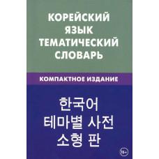 Корейский язык. Тематический словарь. Компактное издание. Похолкова. Живой Язык