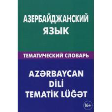 Азербайджанский язык. Тематический словарь. Аскеров. Живой Язык