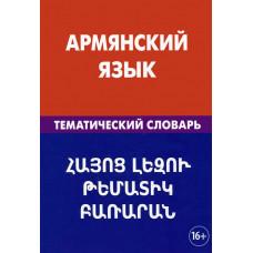 Армянский язык. Тематический словарь. Саакян. Живой Язык