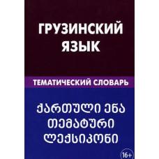 Грузинский язык. Тематический словарь. Качурина. Живой Язык
