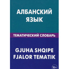 Албанский язык. Тематический словарь. 20 000 слов и предложений. Каса И. Живой Язык