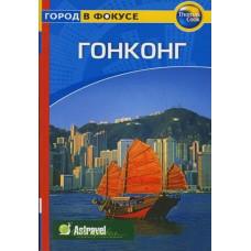 Гонконг. Город в Фокусе. Томас Кук