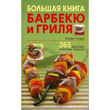 Большая книга барбекю и гриля. 365 здоровых и вкусных рецептов. Гранд-Фаир
