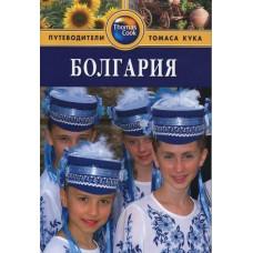 Болгария. Путеводители Томаса Кука