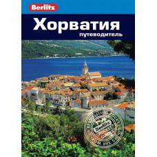 Хорватия. Путеводитель Berlitz Pocket Guide
