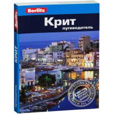 Крит. Путеводитель Berlitz Pocket Guide