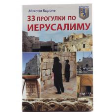 33 прогулки по Иерусалиму