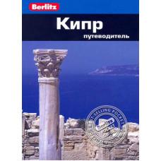 Кипр. Путеводитель Berlitz Pocket Guidе
