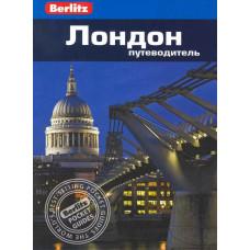 Лондон. Путеводитель Berlitz Pocket Guide
