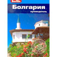Болгария. Путеводитель Berlitz Pocket Guidе