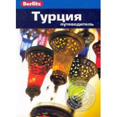 Турция. Путеводитель Berlitz Pocket Guide