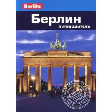 Берлин. Путеводитель Berlitz Pocket Guide