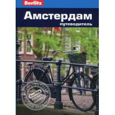 Амстердам. Путеводитель Berlitz Pocket Guide