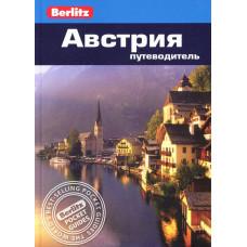 Австрия. Путеводитель Berlitz Pocket Guide