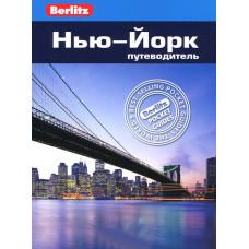 Нью-Йорк. Путеводитель Berlitz Pocket Guide