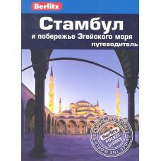 Стамбул и побережье Эгейского моря. Путеводитель Berlitz Pocket Guide