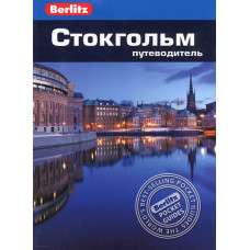 Стокгольм. Путеводитель Berlitz Pocket Guide