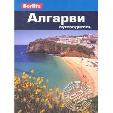 Алгарви. Путеводитель Berlitz Pocket Guide