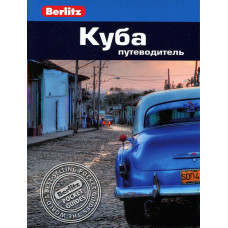 Куба. Путеводитель Berlitz Pocket Guide