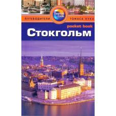 Стокгольм. Путеводители Томаса Кука. Pocket book