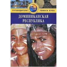 Доминиканская республика. Путеводители Томаса Кука