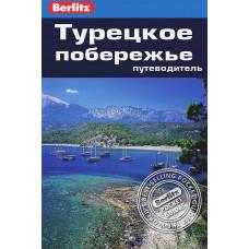 Турецкое побережье. Путеводитель Berlitz Pocket Guide