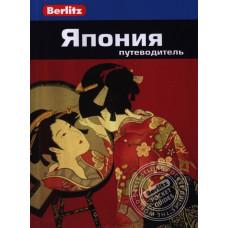 Япония. Путеводитель Berlitz Pocket Guide