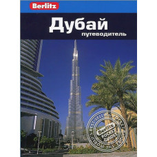 Дубай. Путеводитель Berlitz Pocket Guidе