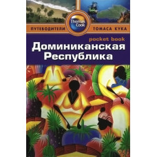 Доминиканская Республика. Путеводители Томаса Кука. Pocket book