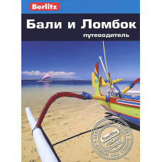 Бали и Ломбок. Путеводитель Berlitz Pocket Guide
