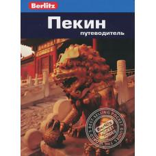 Пекин. Путеводитель Berlitz Pocket Guide