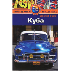 Куба. Путеводители Томаса Кука. Pocket book