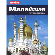 Малайзия. Путеводитель Berlitz Pocket Guide