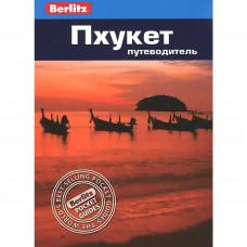 Пхукет. Путеводитель Berlitz Pocket Guide
