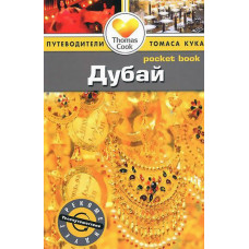 Дубай. Путеводители Томаса Кука. Pocket book